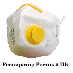respirator-rostok-2pk-01